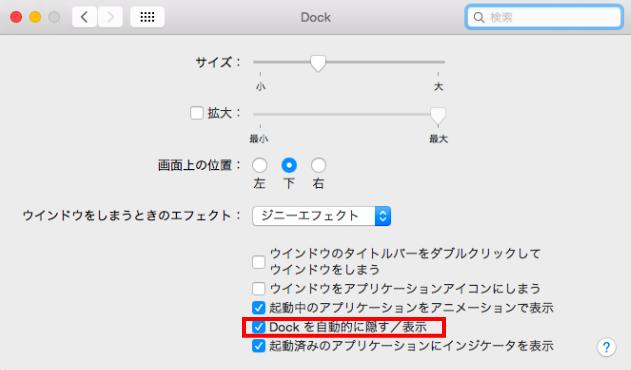 Mac Book Air 11インチのDOCKを必要な時だけ表示させる設定