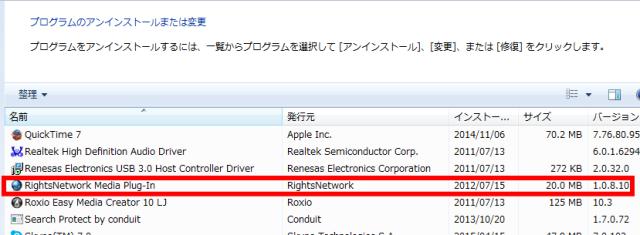 Windowsのプラグラムのアンインストール画面