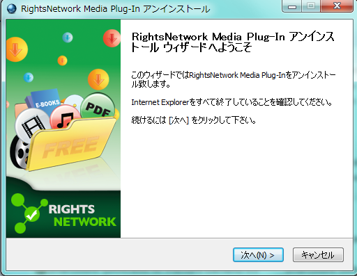 どなたか『RightsNetwork Media Plug-In』というソ …