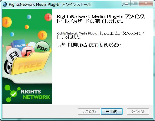 [RightsNetwork Media Plug-In]アンインストール画面