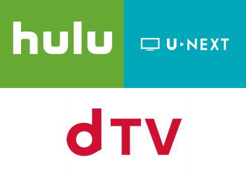 dTV・Hulu・U-NEXTの各ロゴ