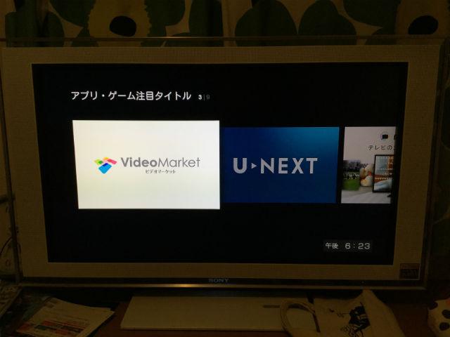 Amazon「Fire TV Stick」でU-NEXTが見られるようになった画面