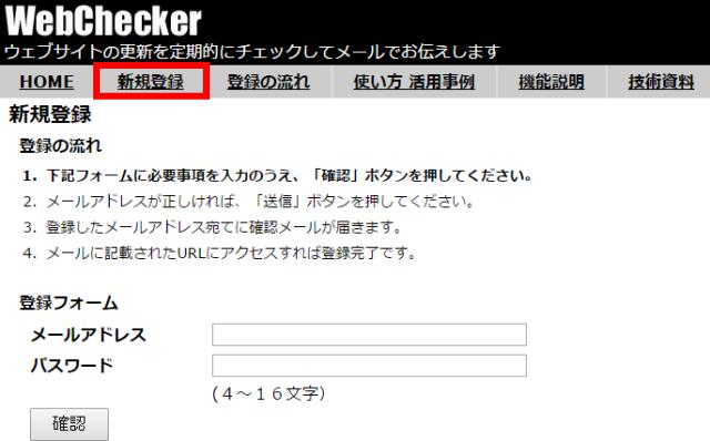 「ウェブチェッカー(WebChecker)」の新規登録画面