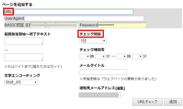 「ウェブチェッカー(WebChecker)」のサイトURL登録画面