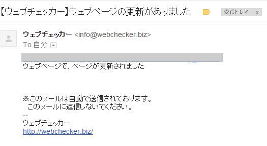 「ウェブページの更新」のメールの様子