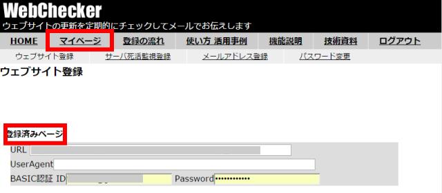 「ウェブチェッカー(WebChecker)」のマイページ