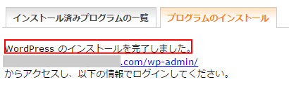 XSERVER(エックスサーバー)にWordPressをワンクリックインストールする手順