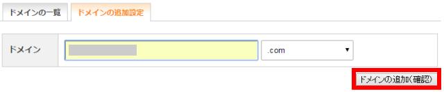 ムームードメインをX-SERVER(エックスサーバー)に追加する手順