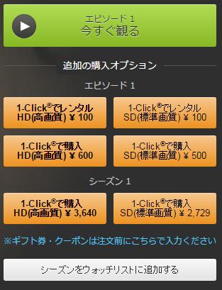 Amazonプライムビデオ・レンタルか購入の画面