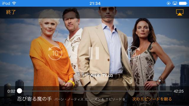 AmazonプライムビデオをiOSでミラーリング(Air Play)で見た様子