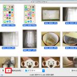 Mac OSのイメージキャプチャ