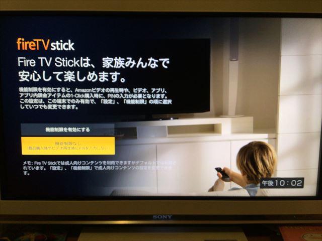 Amazon「fire TV stick」のセットアップ画面