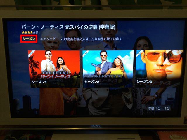 Amazon「fire TV stick」の使い方・検索機能