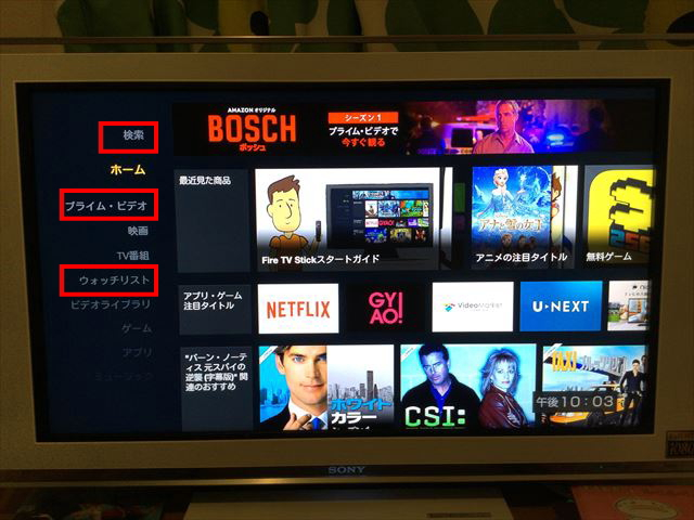 Amazon「fire TV stick」の使い方
