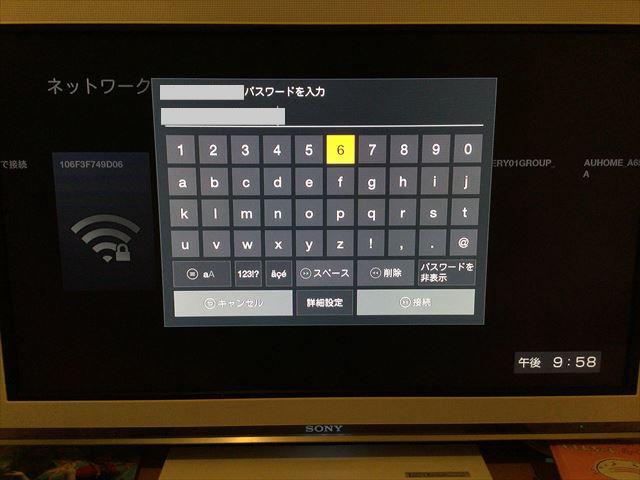 Amazon「fire TV stick」のセットアップ画面・パスワード入力