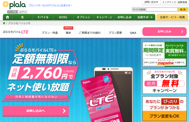 「ぷららモバイル」webサイトのログイン画面