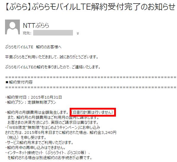 「ぷららモバイル」解約完了メール