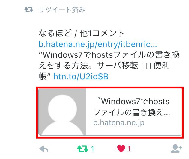 Twitterカード未設定の時のtwitterの画面