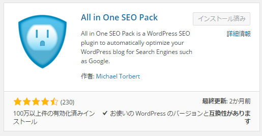 WordPressプラグイン「All in one SEO Pack」
