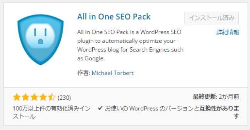 WordPressプラグイン「All in one SEO Pack」