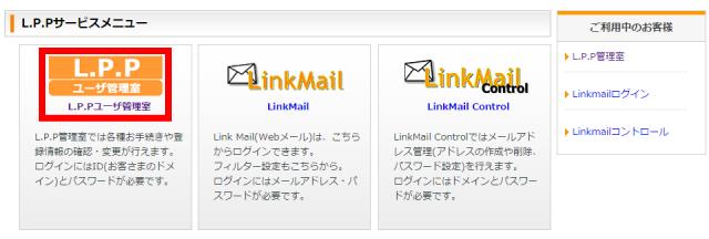リンククラブ(LPP)管理画面