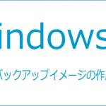 Window7のバックアップイメージ作成