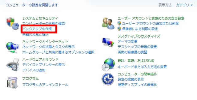 Windows7をバックアップする方法・バックアップ作成