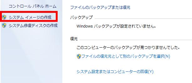 Windows7をバックアップする方法・システムイメージの作成