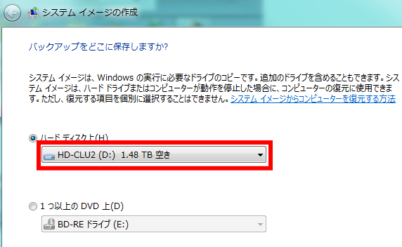 Windows7をバックアップする方法・イメージ保存場所