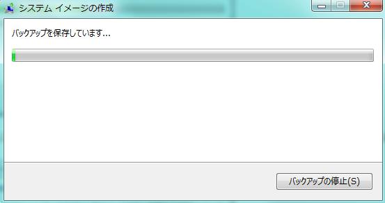 Windows7をバックアップする方法・バックアップし始めた様子