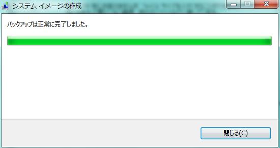 Windows7をバックアップする方法・バックアップ完了画面