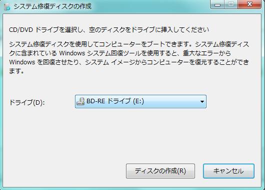 Windows7をバックアップする方法・ブルーレイでの保存
