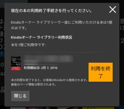 Amazon「Fire HD」を無料で読む、次月になったとき