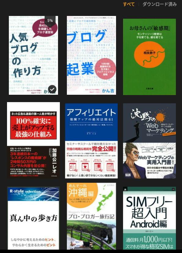 Fireタブレットで無料で1冊本を読む手順(Amazonオーナーライブラリー)・kindle本のページ