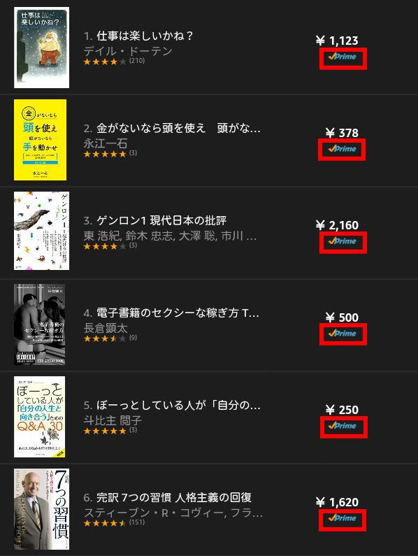 Fireタブレットで無料で1冊本を読む手順(Amazonオーナーライブラリー)・Kindle本月1冊無料
