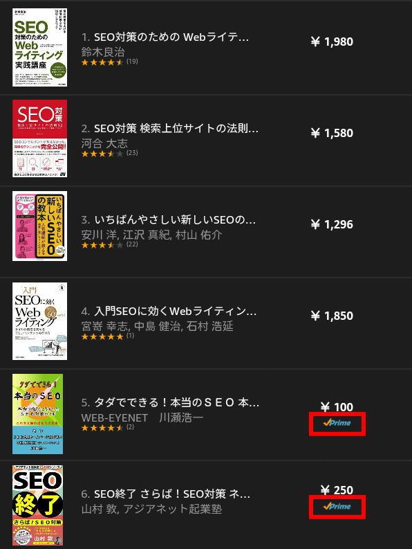 Fireタブレットで無料で1冊本を読む手順(Amazonオーナーライブラリー)・プライムマーク