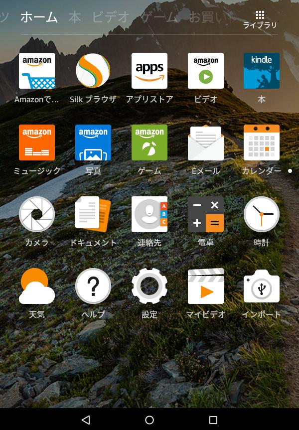 Amazon「Fire Tablet 8GB」セットアップ・ホーム画面
