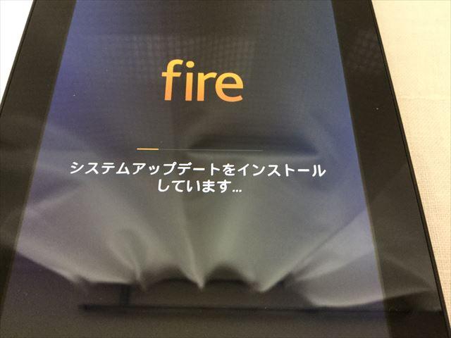 Amazon「Fire Tablet 8GB」セットアップ・アップデートファイルをインストール