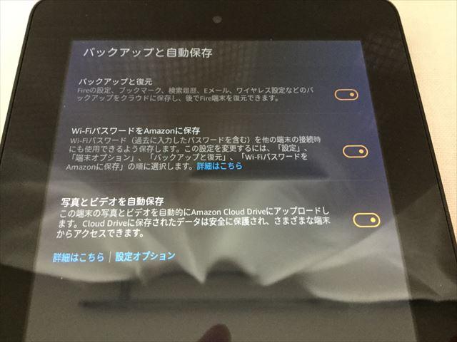 Amazon「Fire Tablet 8GB」セットアップ・バックアップと自動保存