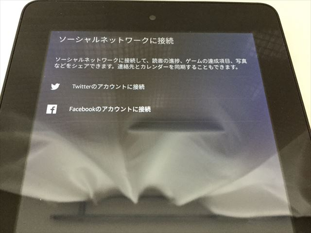 Amazon「Fire Tablet 8GB」セットアップ・SNS設定