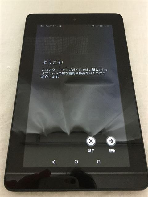 Amazon「Fire Tablet 8GB」スタートアップガイド