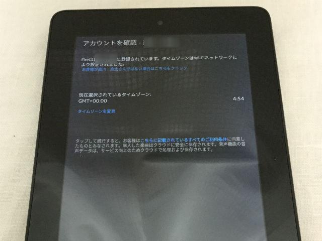 Amazon「Fire Tablet 8GB」セットアップ・時間設定
