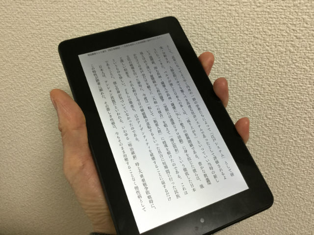 FireタブレットでKindleを読んでいる様子