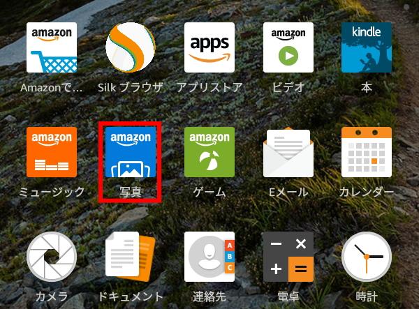Amazon「Fireタブレット(8GB)」スクリーンショットが撮影できたか確認