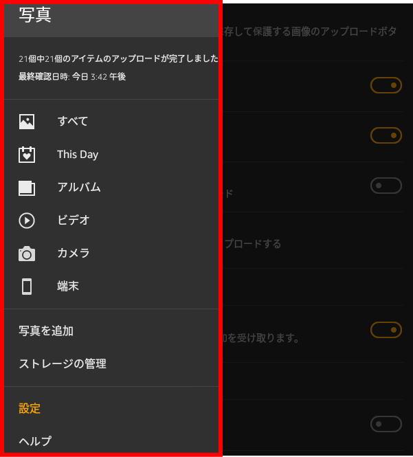 Amazon「Fireタブレット(8GB)」スクリーンショットの保存先設定