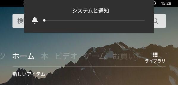 Amazon「Fireタブレット(8GB)」スクリーンショット失敗例