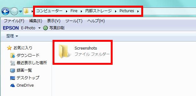 Amazon「Fireタブレット(8GB)」スクリーンショットの保存先