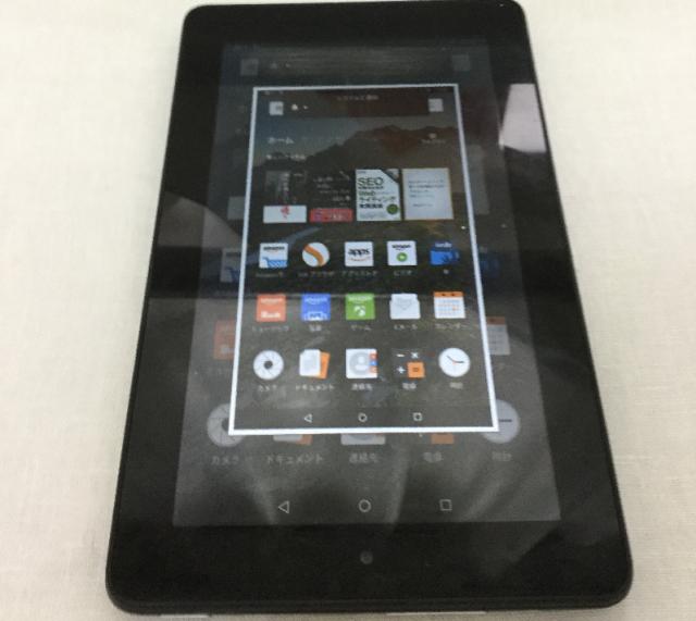 Amazon「Fireタブレット(8GB)」スクリーンショット成功例