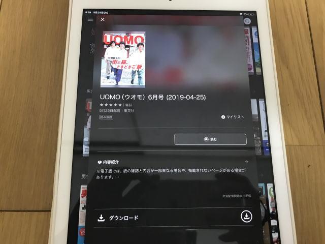 U-NEXTアプリで雑誌一冊を選んだ画面
