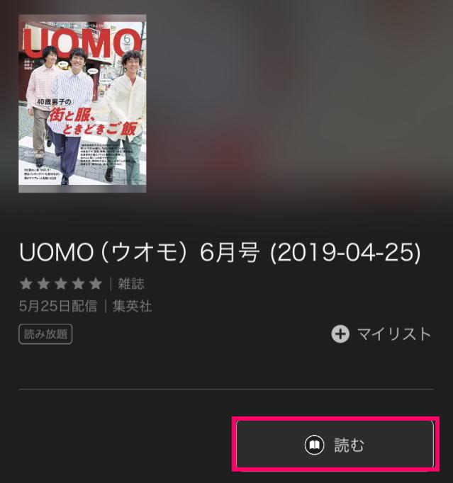 U-NEXTアプリの雑誌「UOMO」を選んだ画面